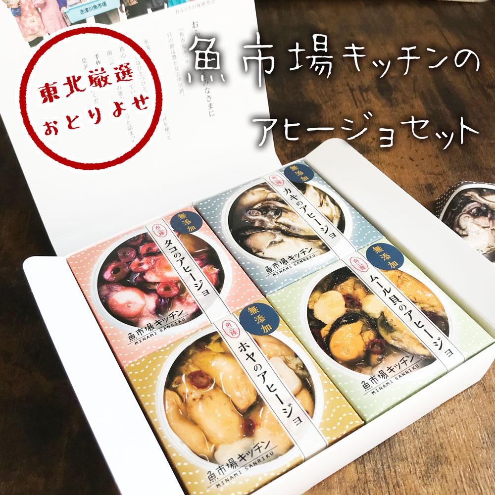 魚市場キッチン_アヒージョ4種